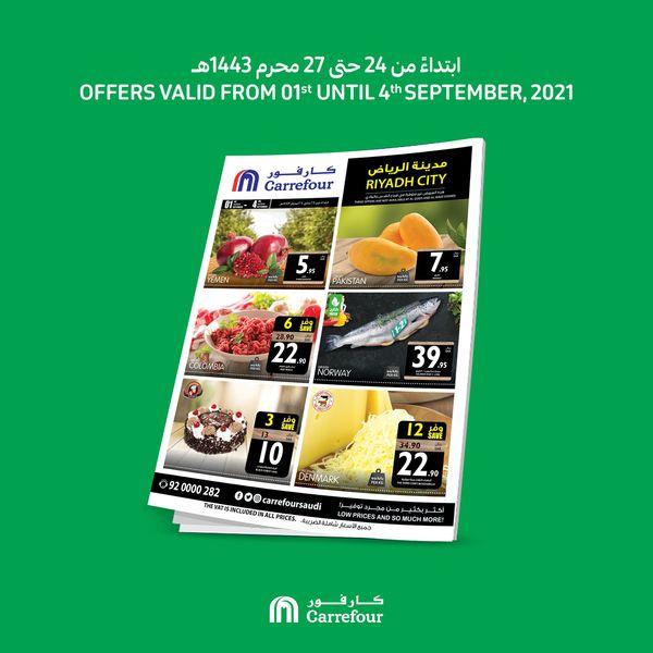 عروض كارفور السعودية الاسبوعية 1 سبتمبر 2021 الموافق 24 محرم 1443
