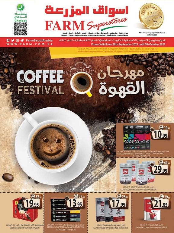 عروض المزرعة الغربية الاسبوعية 29 سبتمبر 2021 الموافق 22 صفر 1443 مهرجان القهوة