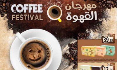 عروض المزرعة الشرقية و الرياض الاسبوعية 29 سبتمبر 2021 الموافق 22 صفر 1443 مهرجان القهوة
