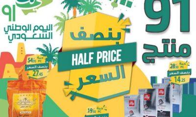 عروض المزرعة الشرقية و الرياض الاسبوعية 15 سبتمبر 2021 الموافق 8 صفر 1443