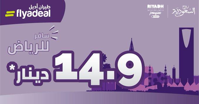 صورة عروض طيران اديل من الكويت للسعودية 21 اكتوبر 2021 الموافق 15 ربيع الاول 1443