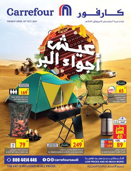 عروض كارفور السعودية الاسبوعية 6 اكتوبر 2021 الموافق 29 صفر 1443
