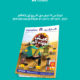 عروض كارفور السعودية الاسبوعية 13 اكتوبر 2021 الموافق 7 ربيع الاول 1443